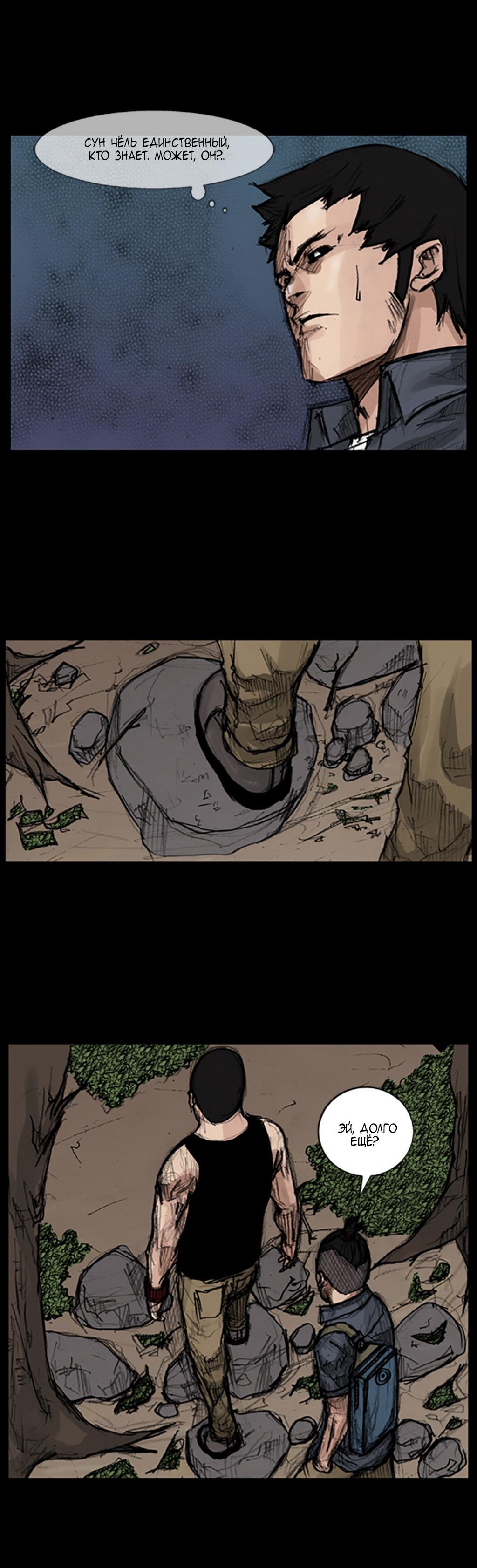 Манга Токко / Dokgo - Том 1 Глава 29 Страница 14