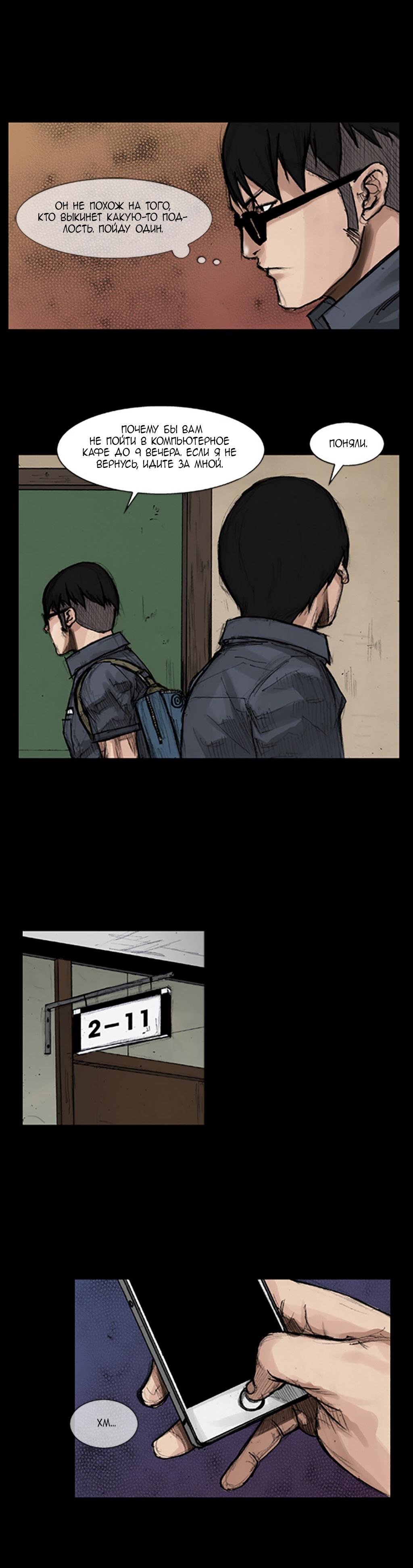 Манга Токко / Dokgo - Том 1 Глава 29 Страница 4