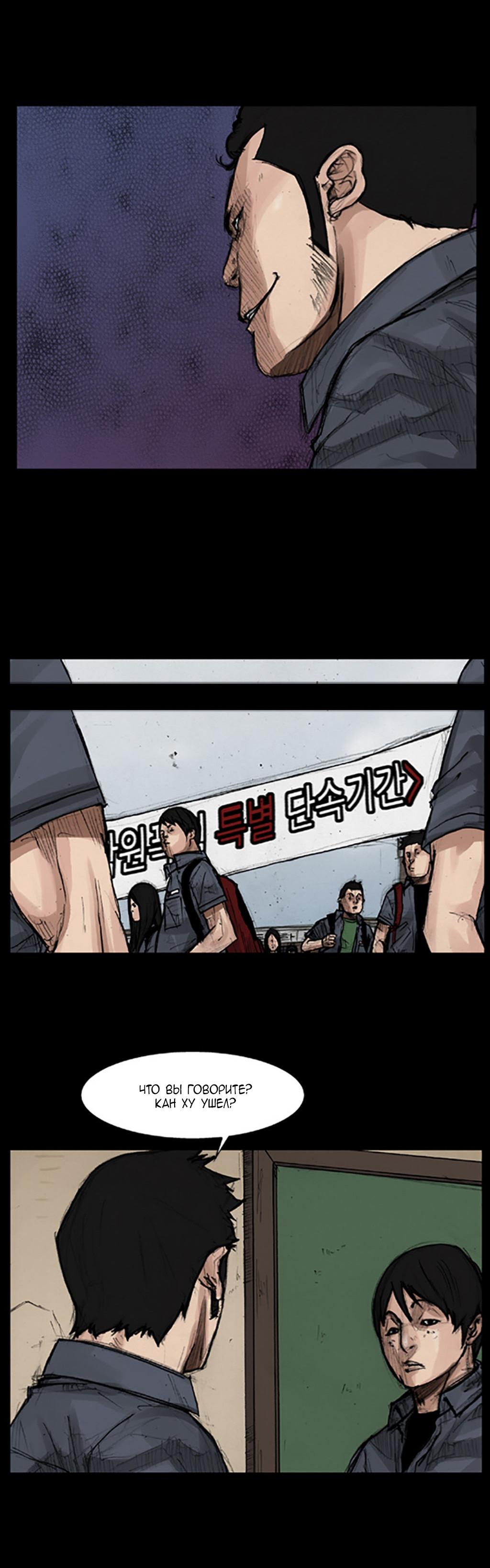 Манга Токко / Dokgo - Том 1 Глава 29 Страница 6