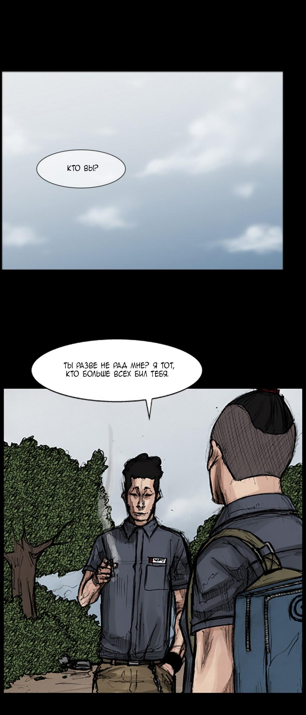 Манга Токко / Dokgo - Том 1 Глава 30 Страница 1