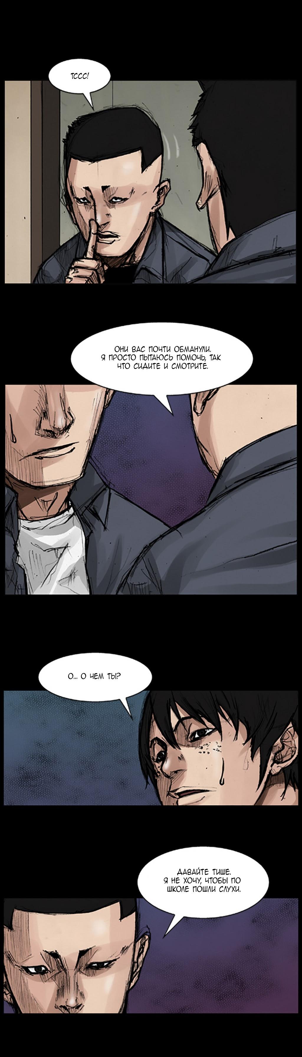 Манга Токко / Dokgo - Том 1 Глава 30 Страница 11