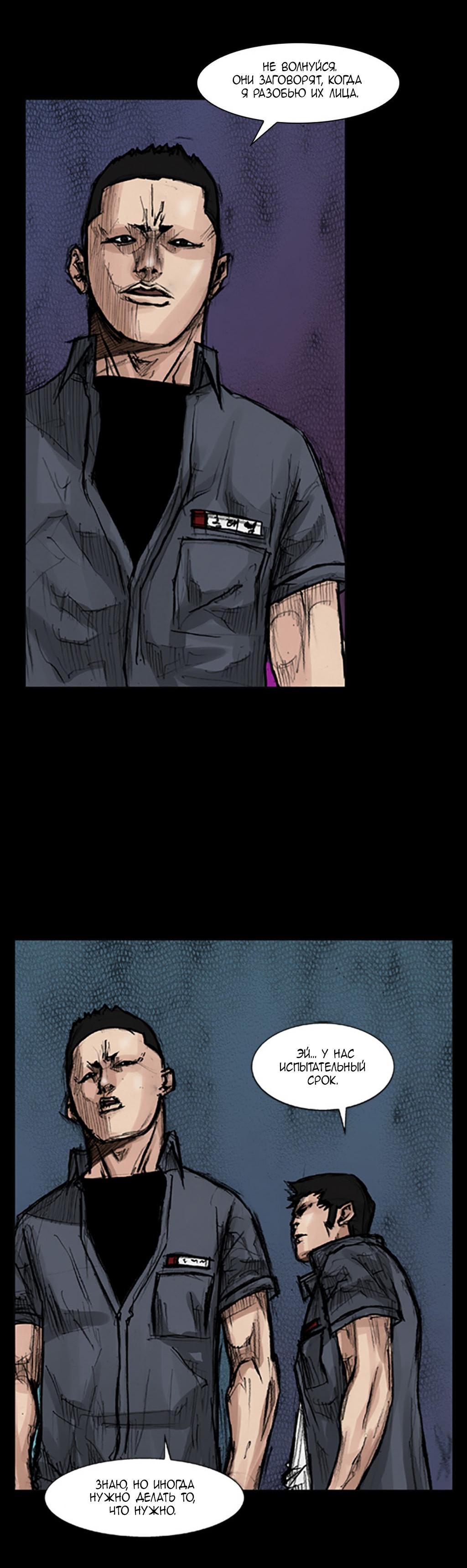 Манга Токко / Dokgo - Том 1 Глава 30 Страница 14