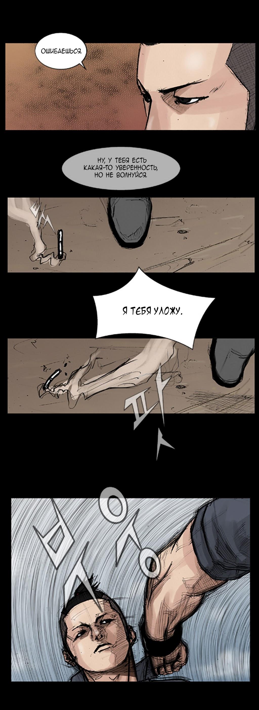 Манга Токко / Dokgo - Том 1 Глава 30 Страница 16