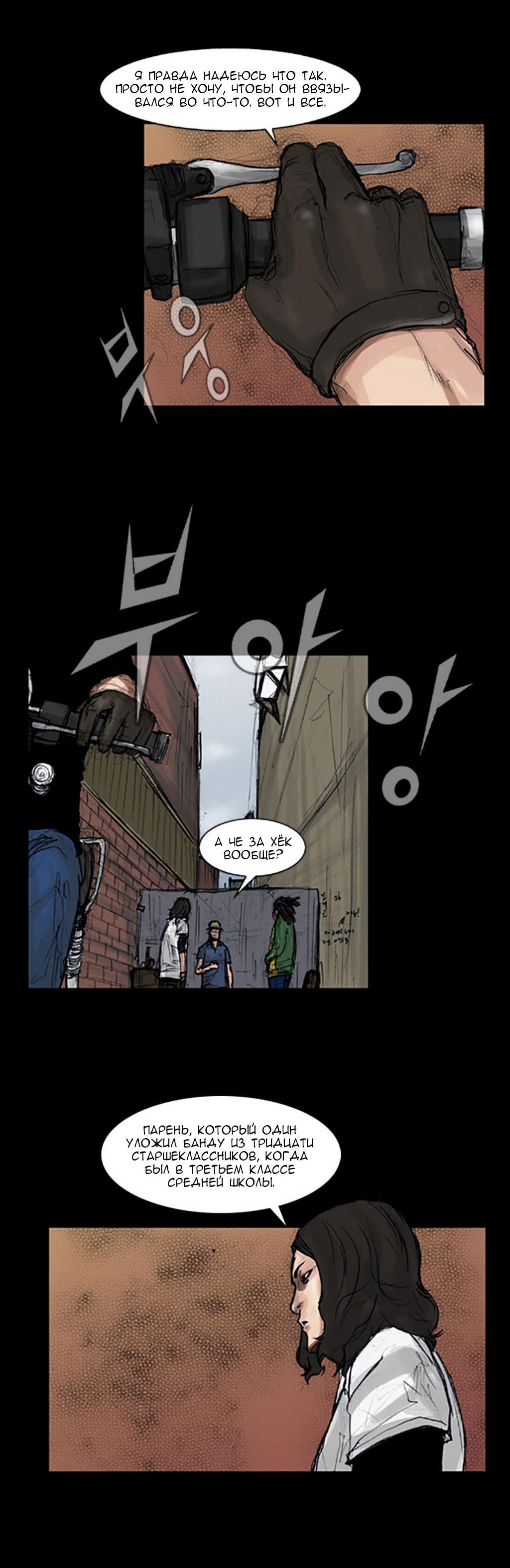 Манга Токко / Dokgo - Том 1 Глава 4 Страница 11