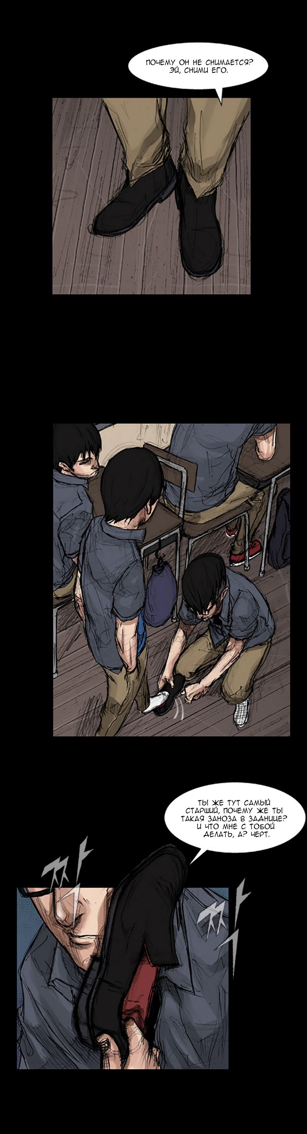 Манга Токко / Dokgo - Том 1 Глава 4 Страница 5