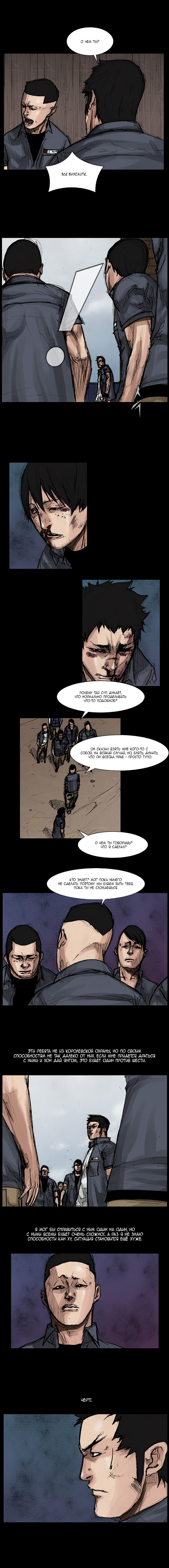 Манга Токко / Dokgo - Том 1 Глава 31 Страница 4