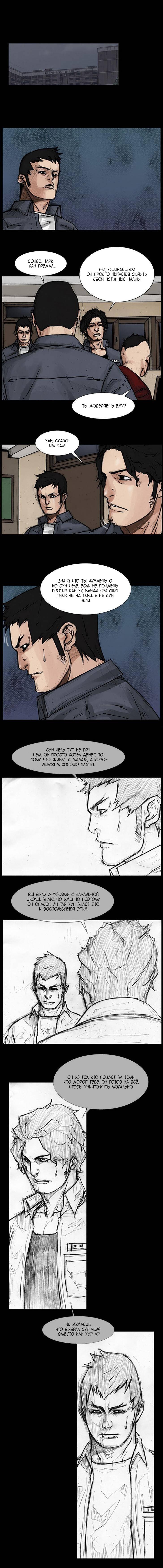 Манга Токко / Dokgo - Том 1 Глава 47 Страница 2