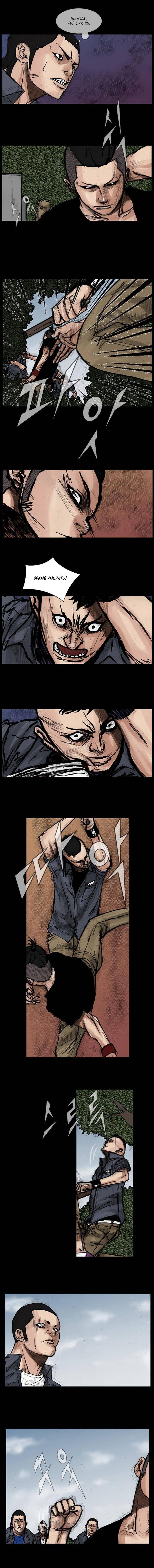 Манга Токко / Dokgo - Том 1 Глава 48 Страница 6