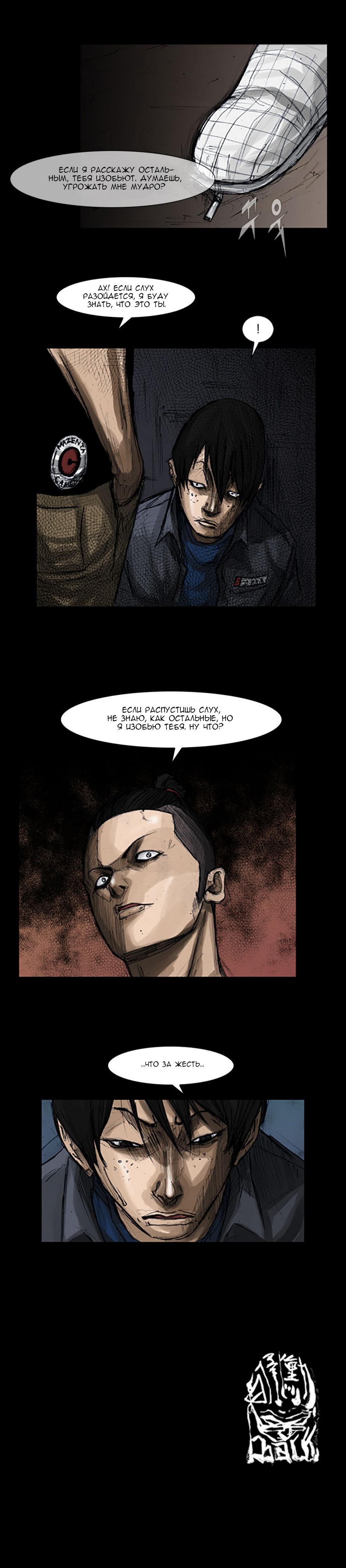 Манга Токко / Dokgo - Том 1 Глава 6 Страница 16