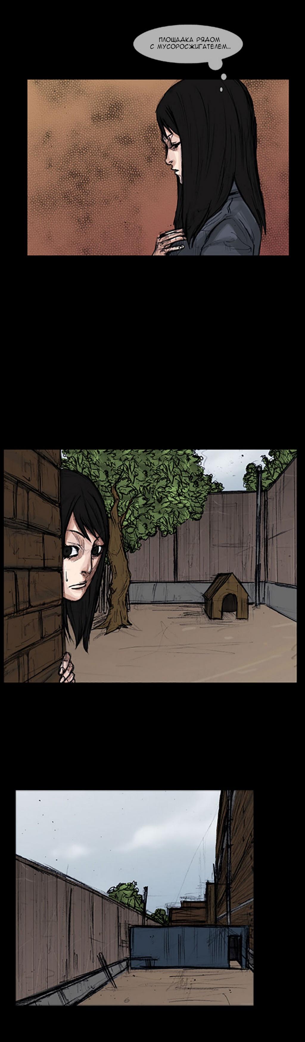 Манга Токко / Dokgo - Том 1 Глава 6 Страница 5