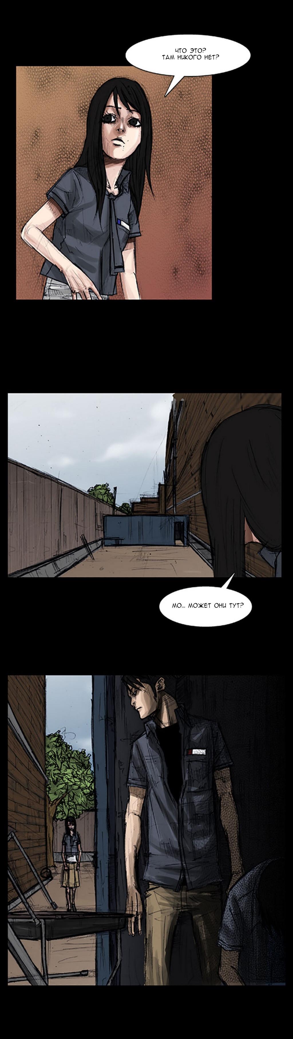 Манга Токко / Dokgo - Том 1 Глава 6 Страница 6