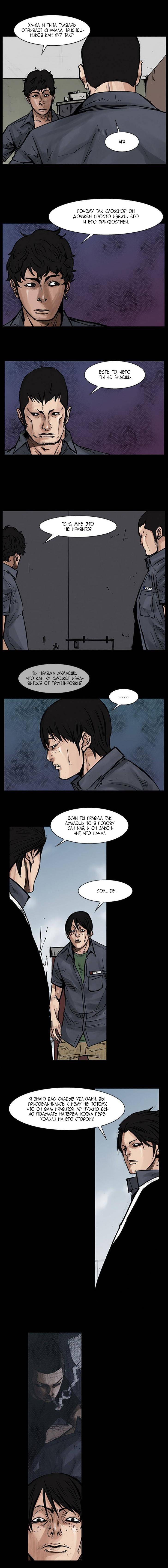 Манга Токко / Dokgo - Том 1 Глава 52 Страница 5