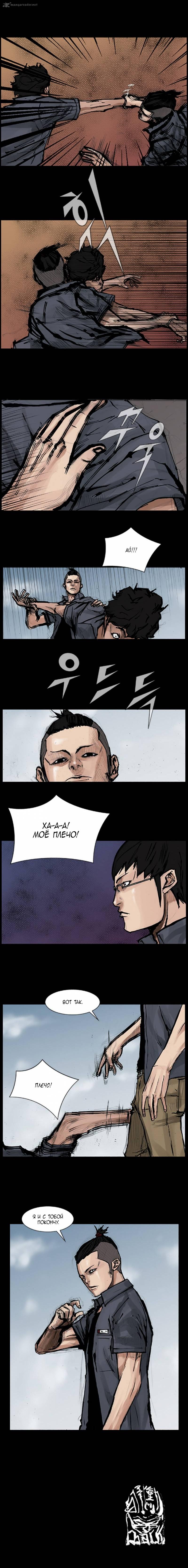 Манга Токко / Dokgo - Том 1 Глава 54 Страница 7