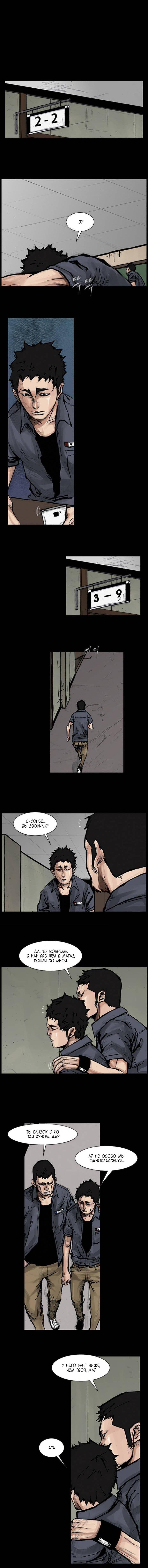 Манга Токко / Dokgo - Том 1 Глава 59 Страница 5