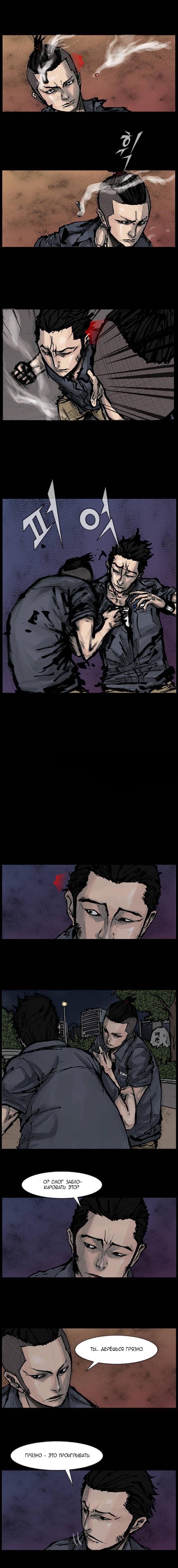 Манга Токко / Dokgo - Том 1 Глава 60 Страница 5