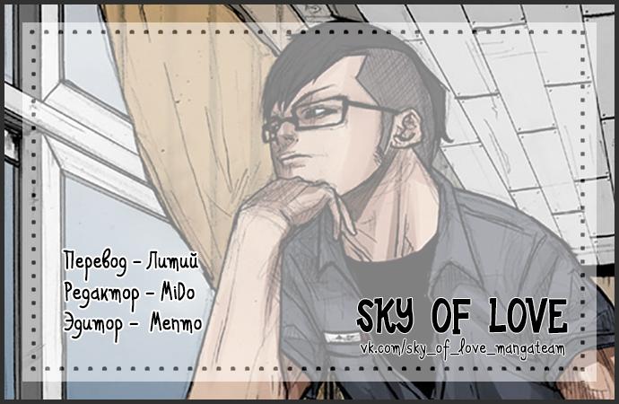 Манга Токко / Dokgo - Том 1 Глава 63 Страница 1