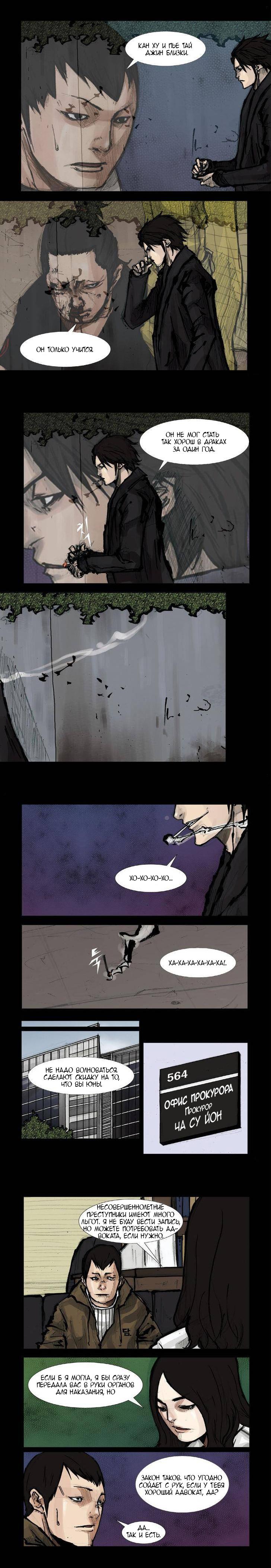 Манга Токко / Dokgo - Том 1 Глава 68 Страница 5