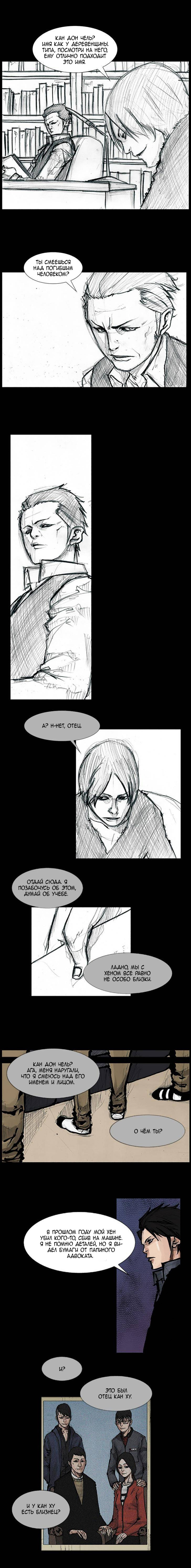 Манга Токко / Dokgo - Том 1 Глава 70 Страница 2