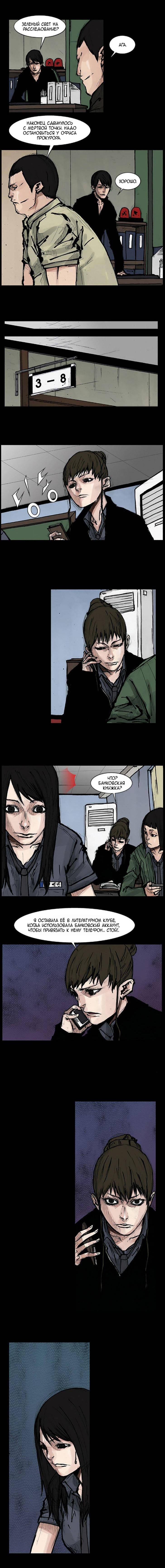 Манга Токко / Dokgo - Том 1 Глава 70 Страница 8