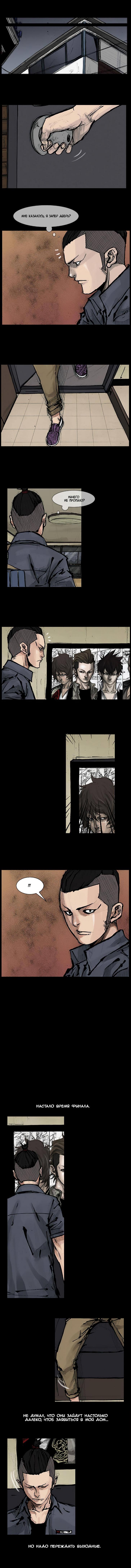 Манга Токко / Dokgo - Том 1 Глава 71 Страница 4