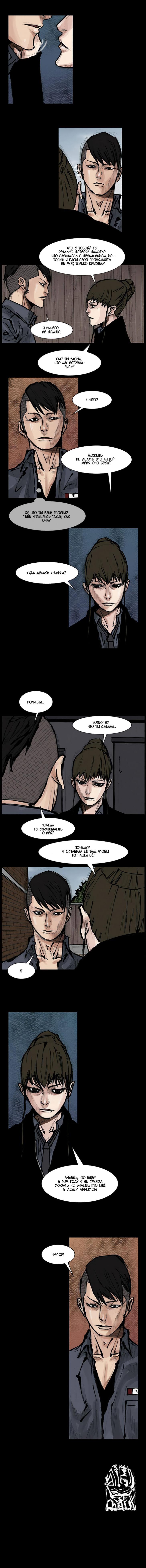 Манга Токко / Dokgo - Том 1 Глава 71 Страница 7