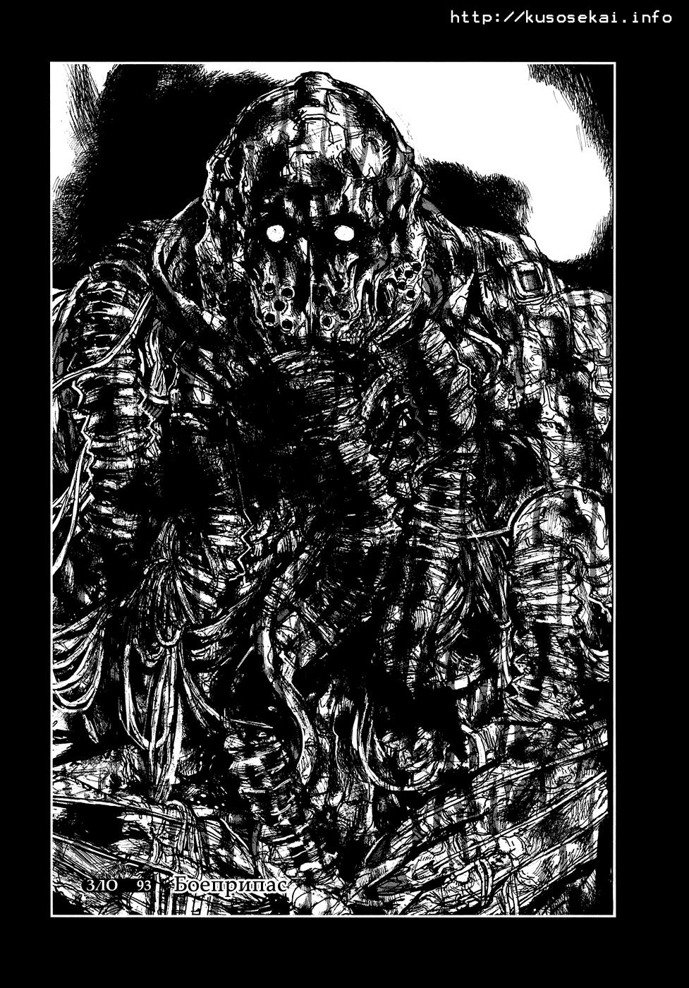 Манга Дорохедоро / Dorohedoro - Том 15 Глава 93 Страница 1