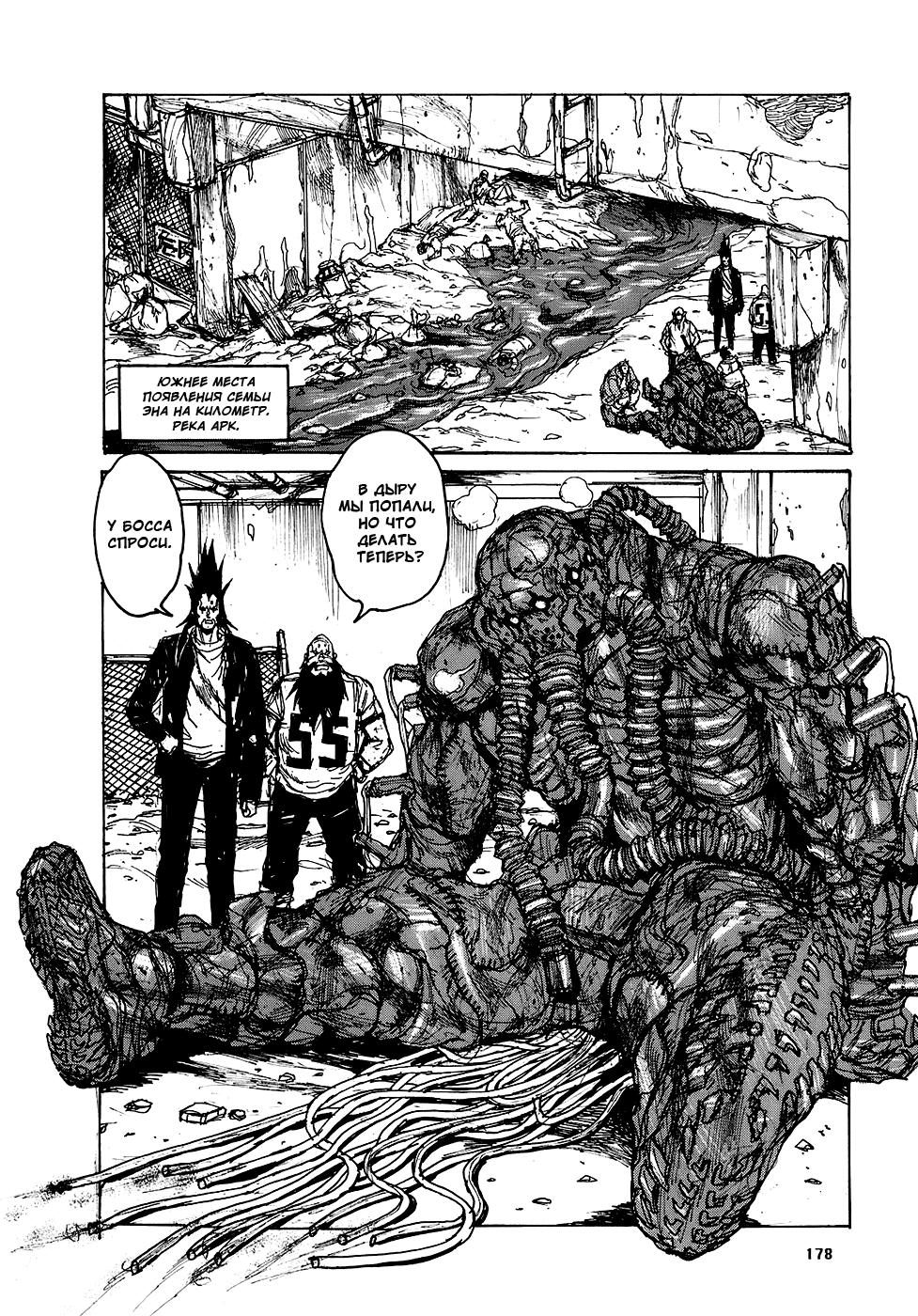 Манга Дорохедоро / Dorohedoro - Том 15 Глава 93 Страница 5