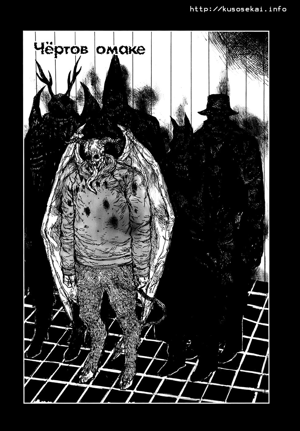 Манга Дорохедоро / Dorohedoro - Том 15 Страница 1