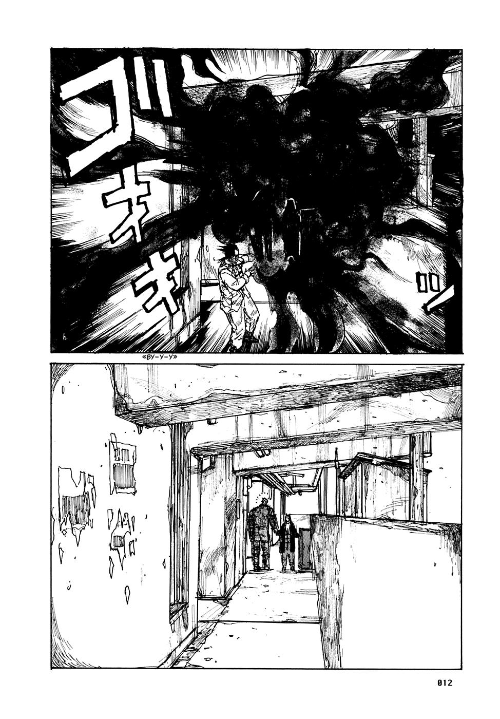 Манга Дорохедоро / Dorohedoro - Том 16 Глава 94 Страница 13