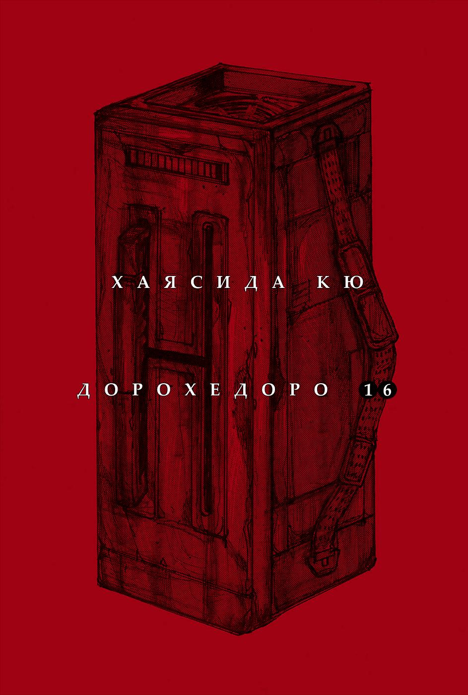 Манга Дорохедоро / Dorohedoro - Том 16 Глава 94 Страница 2