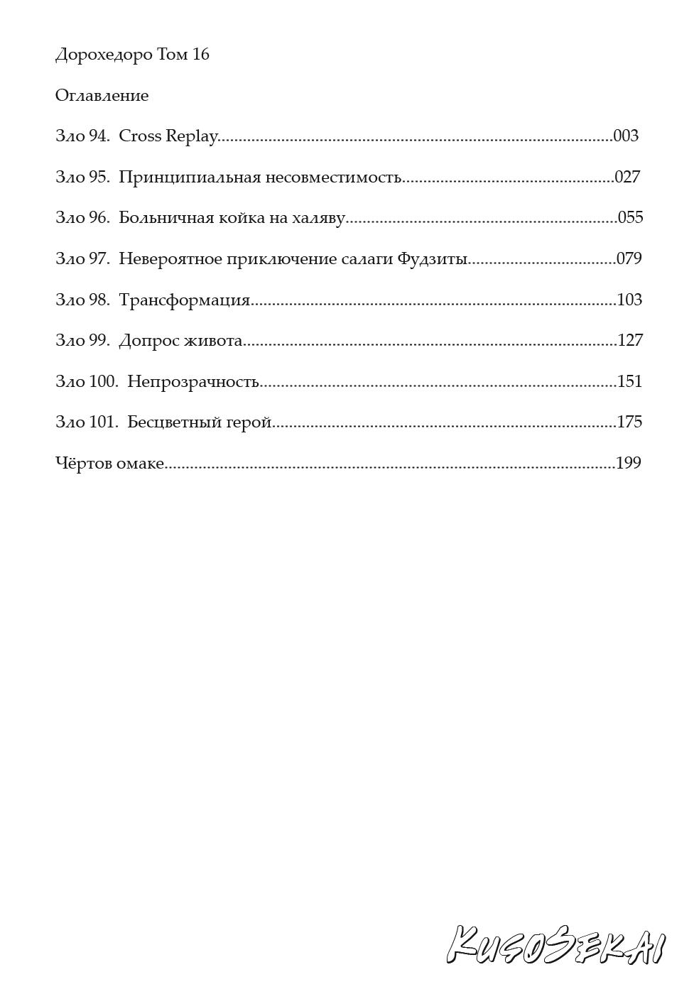 Манга Дорохедоро / Dorohedoro - Том 16 Глава 94 Страница 3