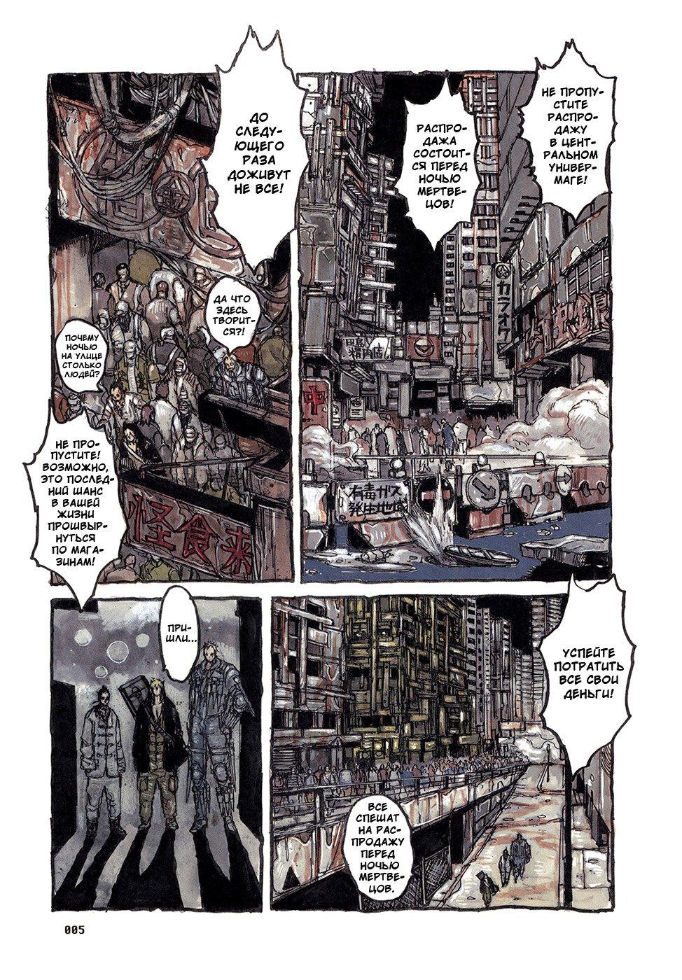 Манга Дорохедоро / Dorohedoro - Том 16 Глава 94 Страница 6