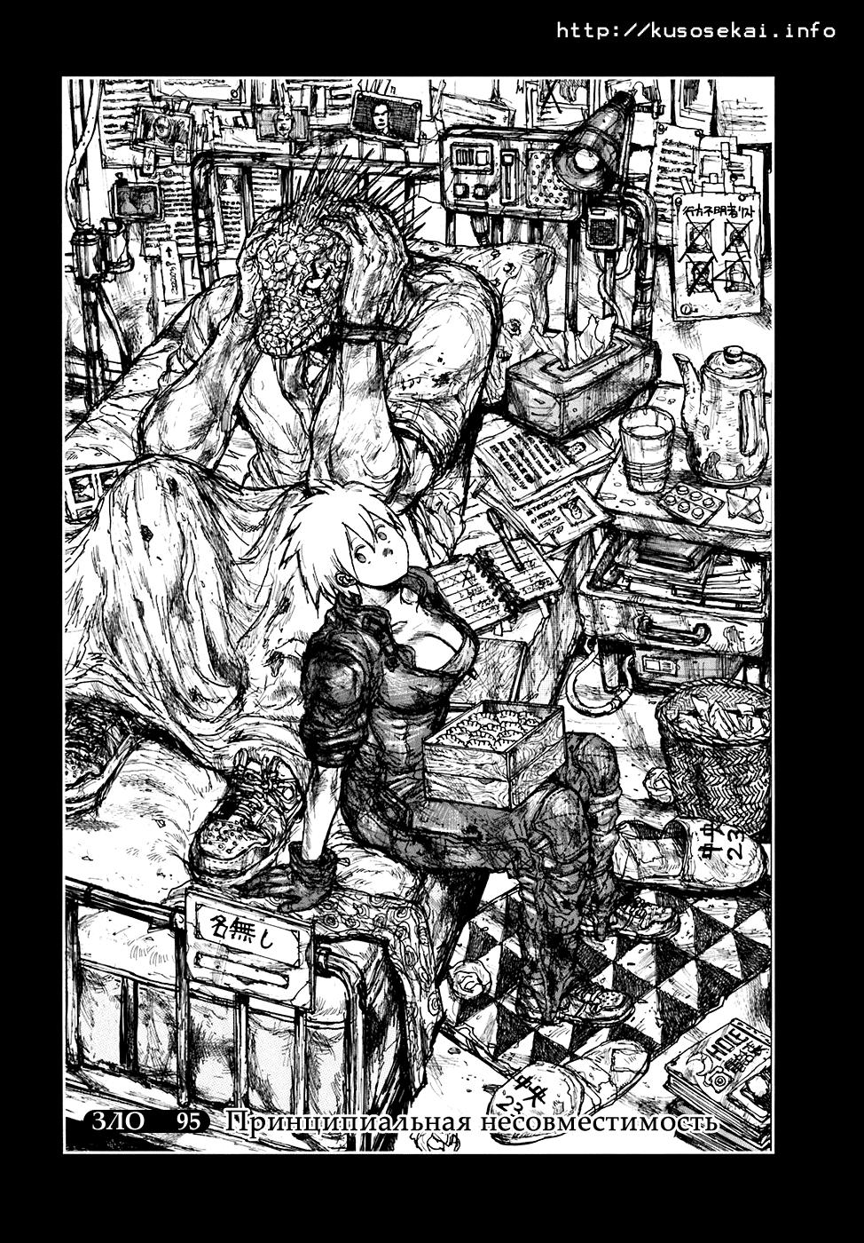 Манга Дорохедоро / Dorohedoro - Том 16 Глава 95 Страница 1