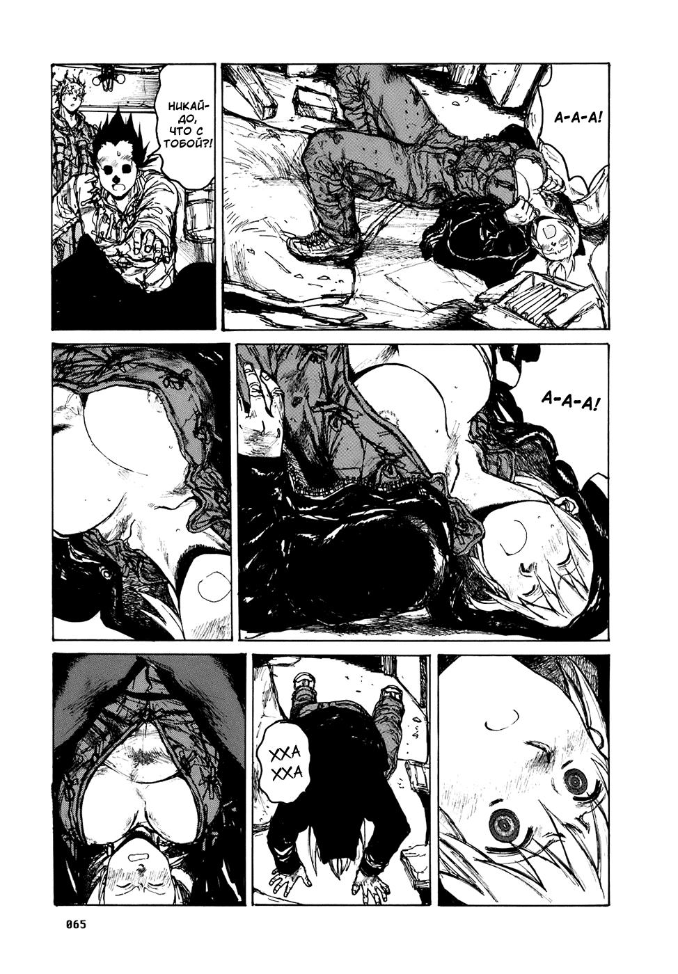 Манга Дорохедоро / Dorohedoro - Том 16 Глава 96 Страница 11