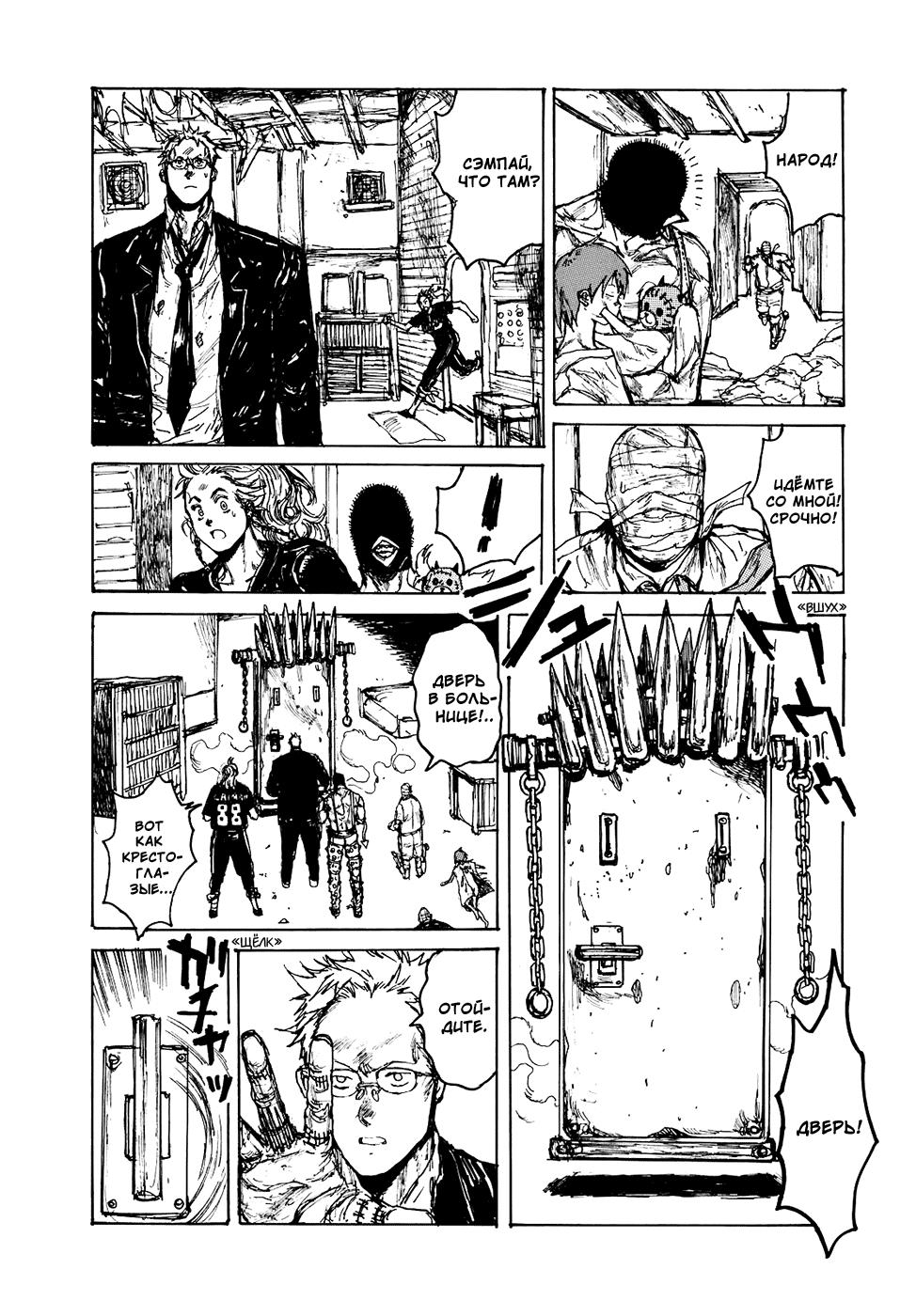 Манга Дорохедоро / Dorohedoro - Том 16 Глава 96 Страница 20