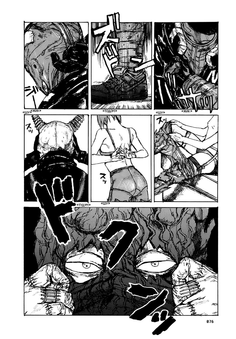 Манга Дорохедоро / Dorohedoro - Том 16 Глава 96 Страница 22