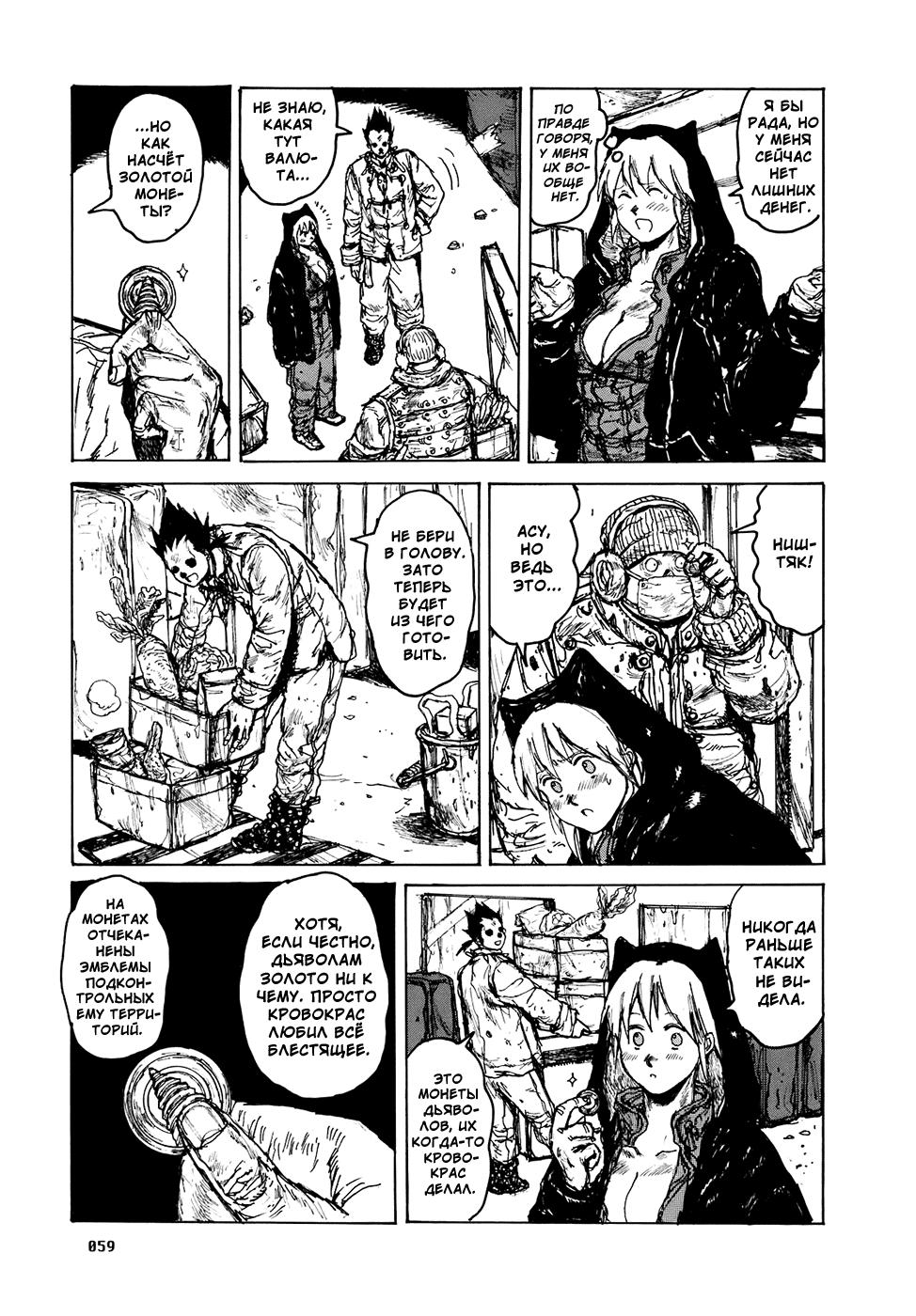 Манга Дорохедоро / Dorohedoro - Том 16 Глава 96 Страница 5