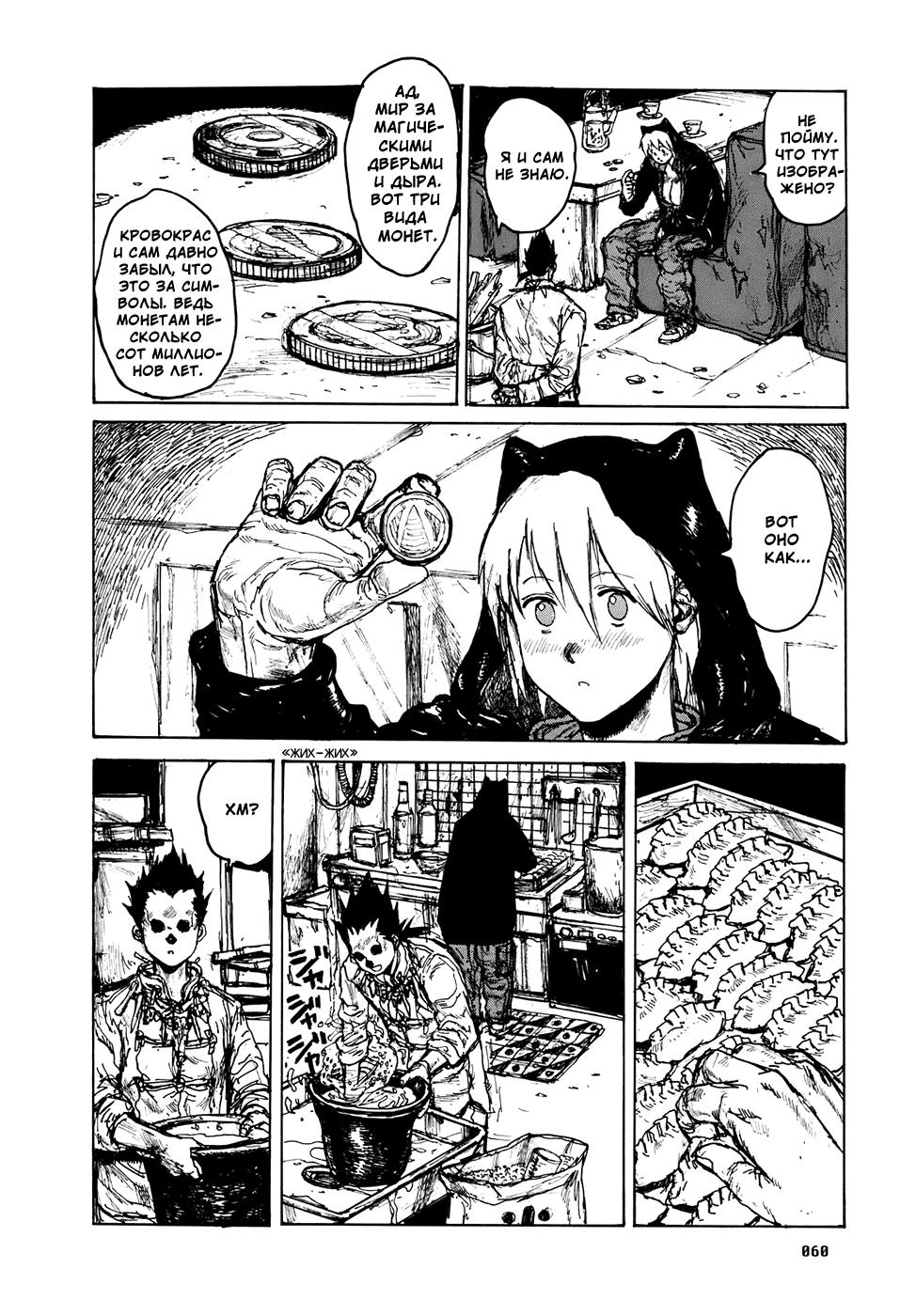 Манга Дорохедоро / Dorohedoro - Том 16 Глава 96 Страница 6