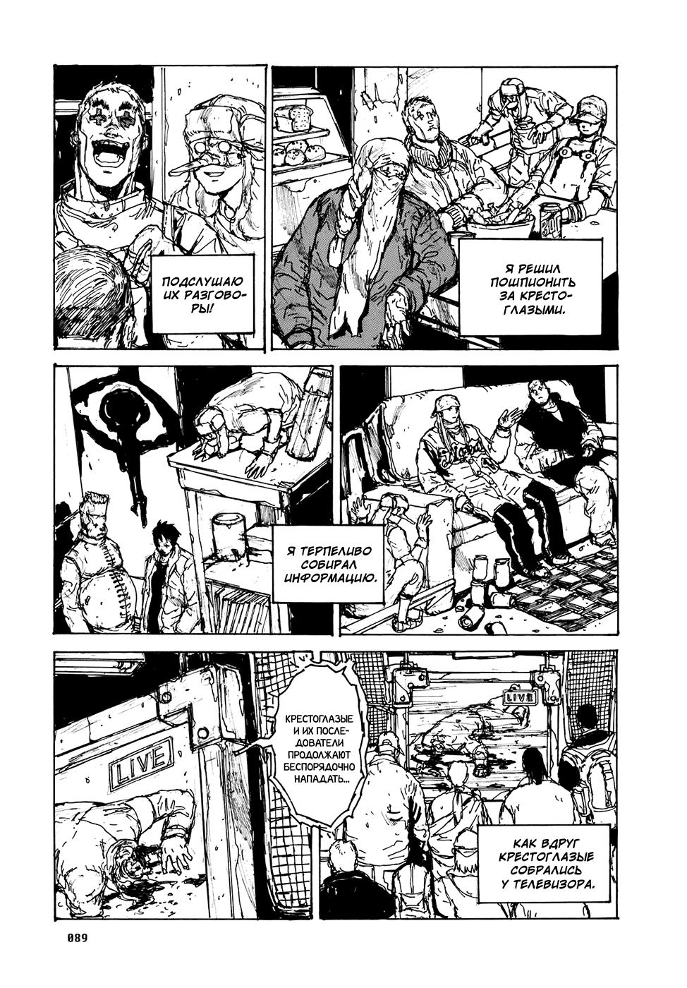 Манга Дорохедоро / Dorohedoro - Том 16 Глава 97 Страница 11