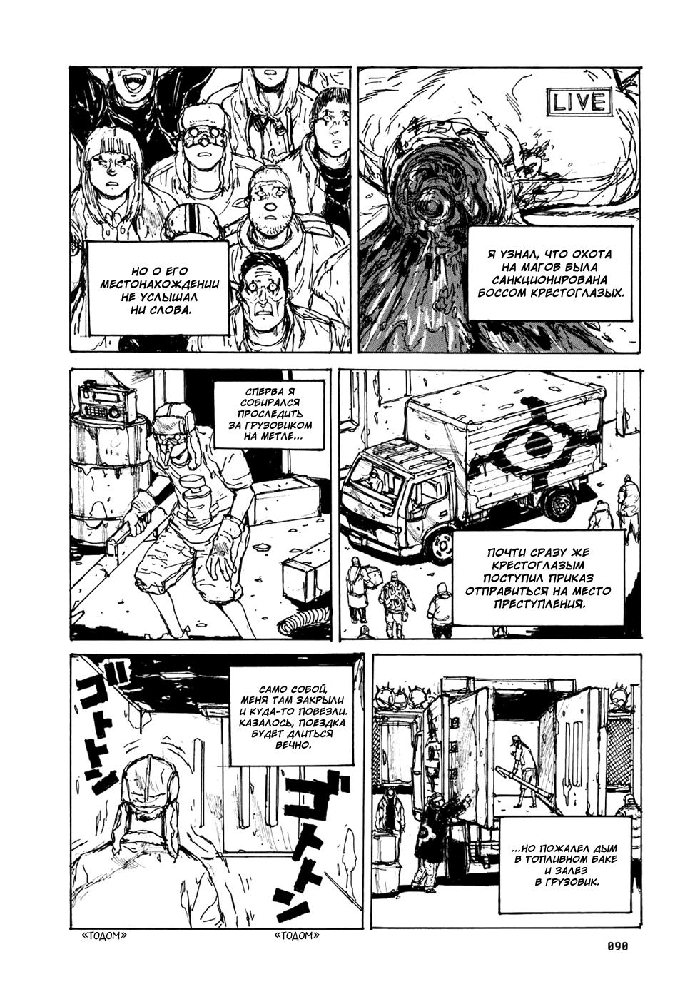 Манга Дорохедоро / Dorohedoro - Том 16 Глава 97 Страница 12