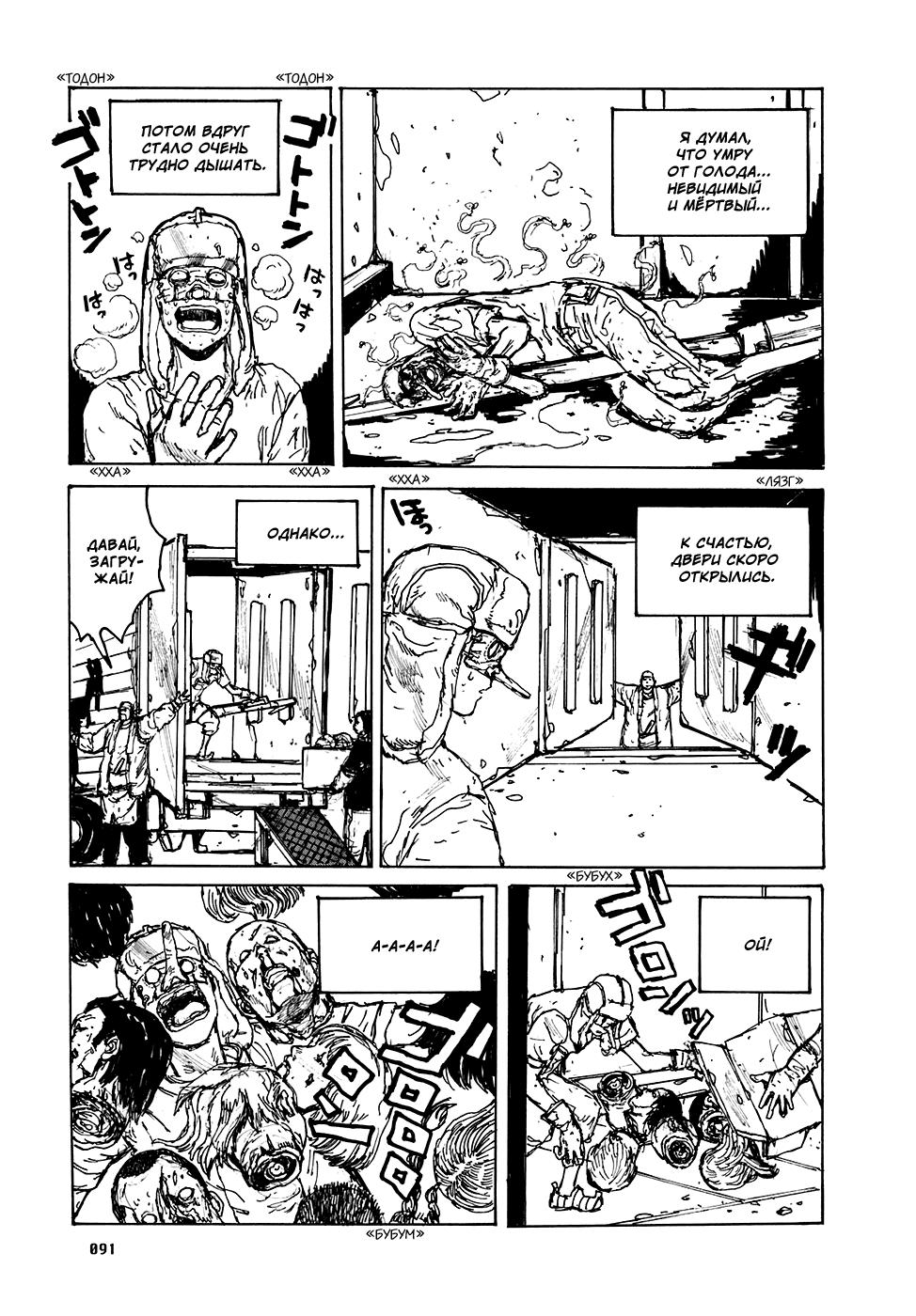 Манга Дорохедоро / Dorohedoro - Том 16 Глава 97 Страница 13