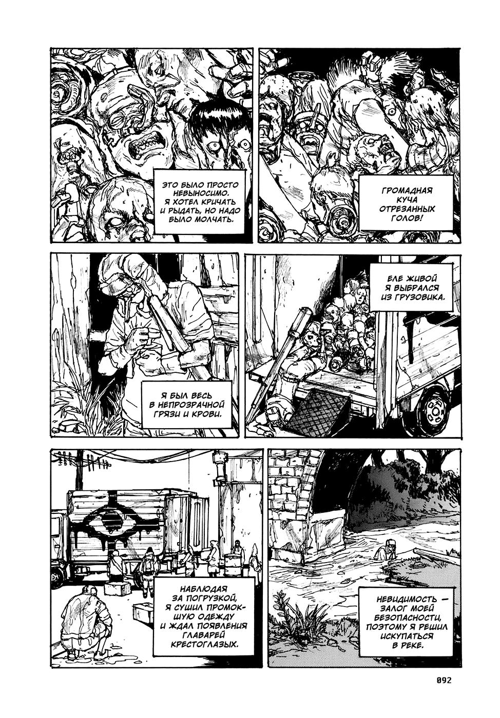 Манга Дорохедоро / Dorohedoro - Том 16 Глава 97 Страница 14