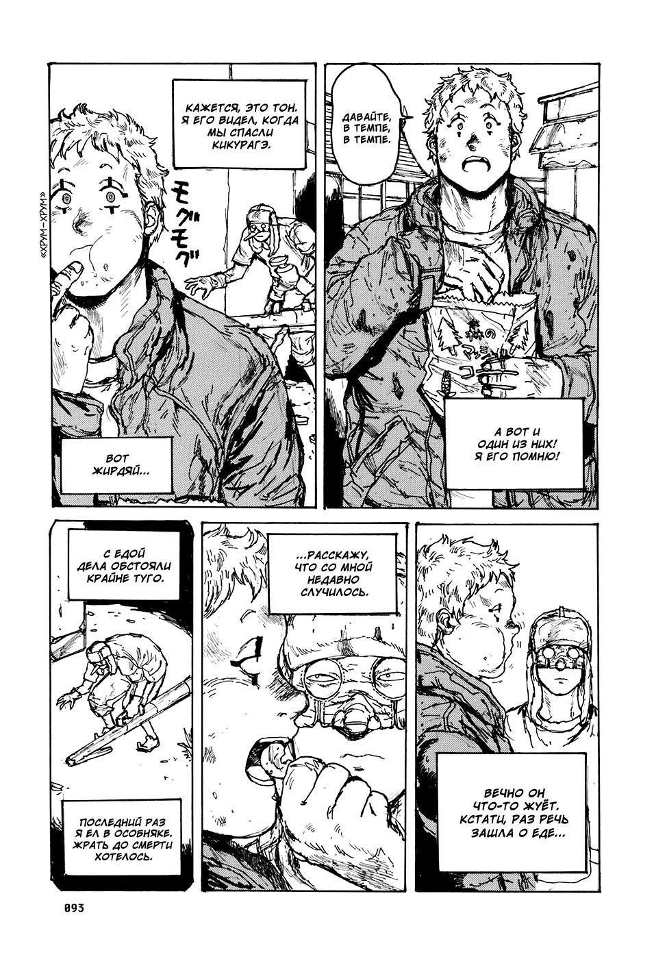 Манга Дорохедоро / Dorohedoro - Том 16 Глава 97 Страница 15