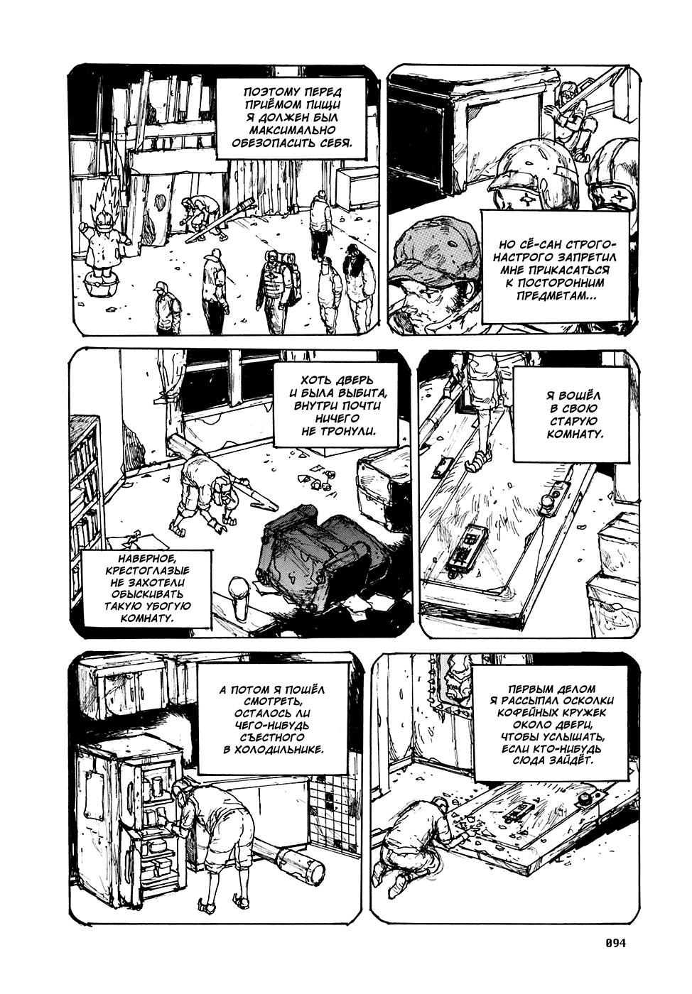 Манга Дорохедоро / Dorohedoro - Том 16 Глава 97 Страница 16