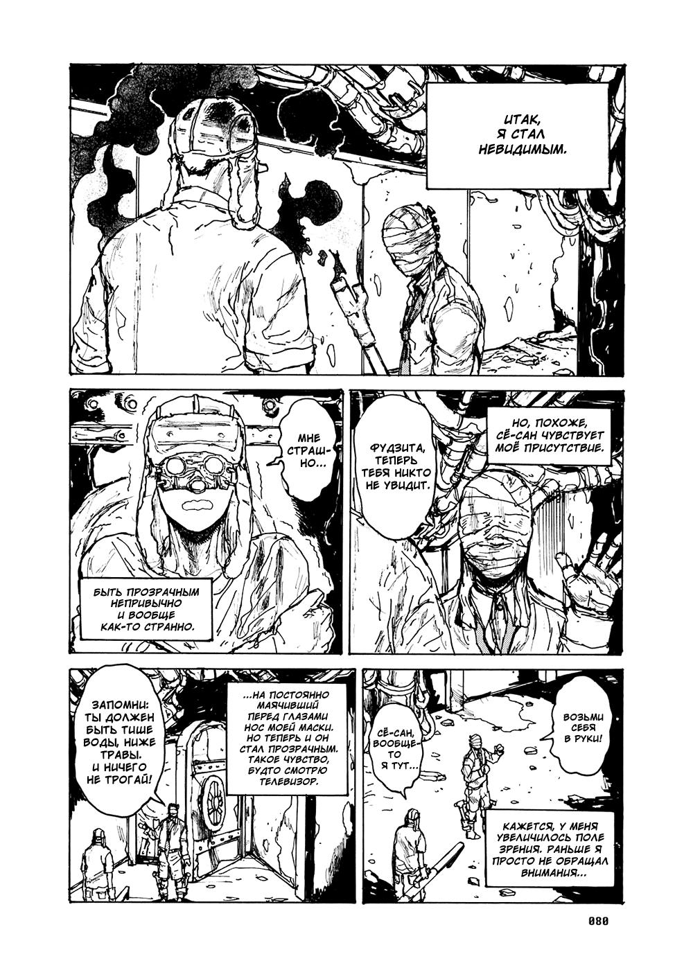 Манга Дорохедоро / Dorohedoro - Том 16 Глава 97 Страница 2