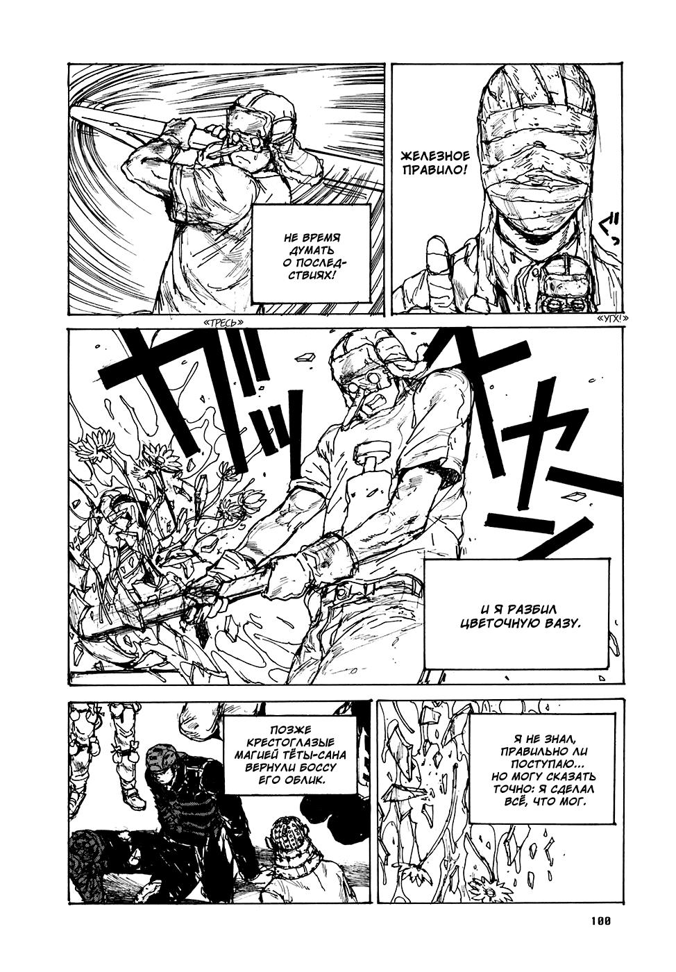 Манга Дорохедоро / Dorohedoro - Том 16 Глава 97 Страница 22