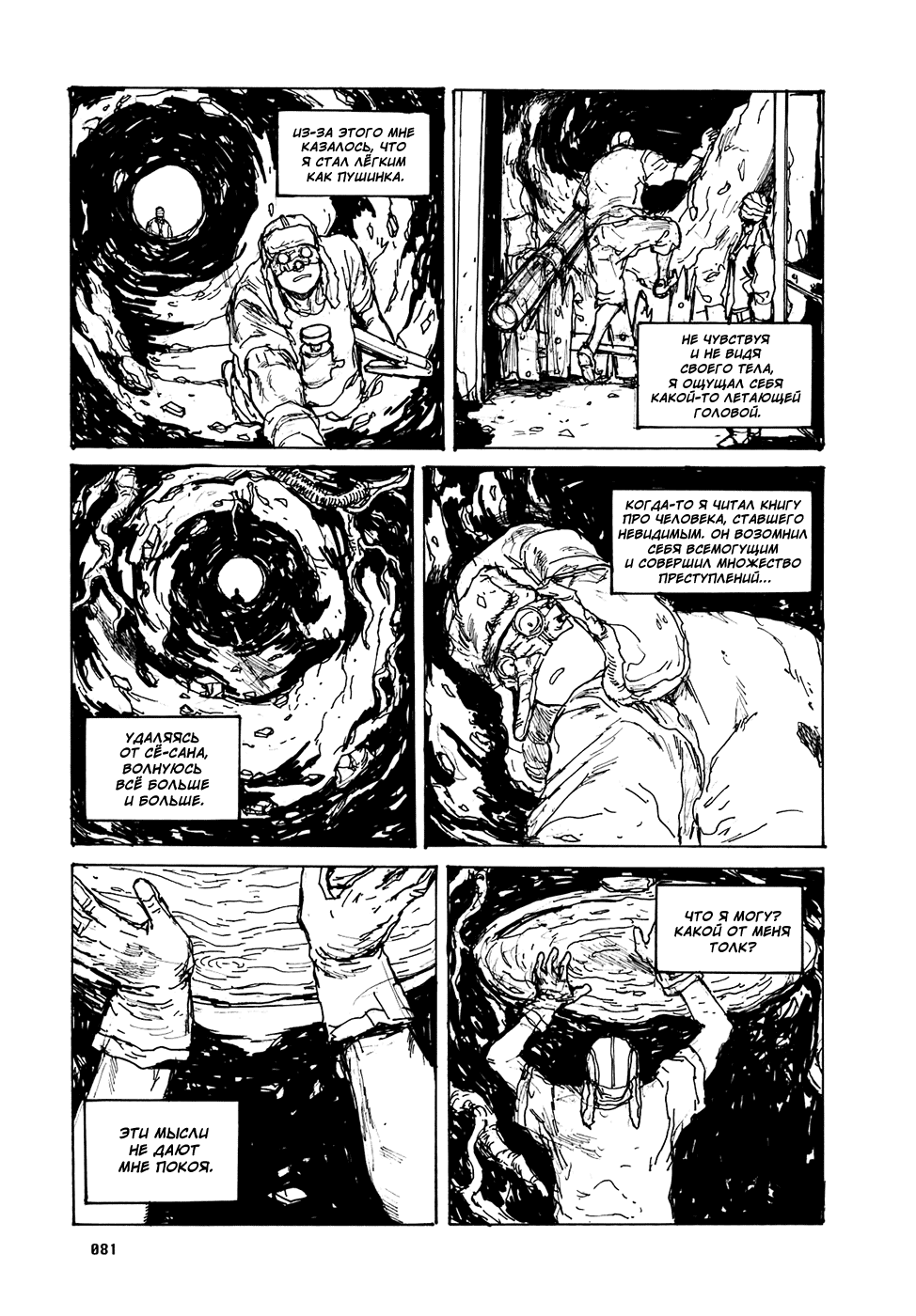 Манга Дорохедоро / Dorohedoro - Том 16 Глава 97 Страница 3