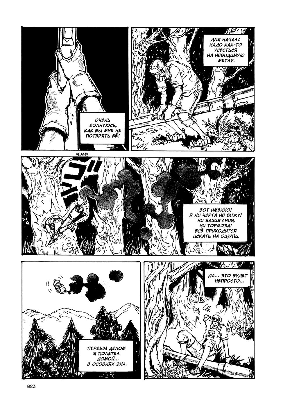 Манга Дорохедоро / Dorohedoro - Том 16 Глава 97 Страница 5