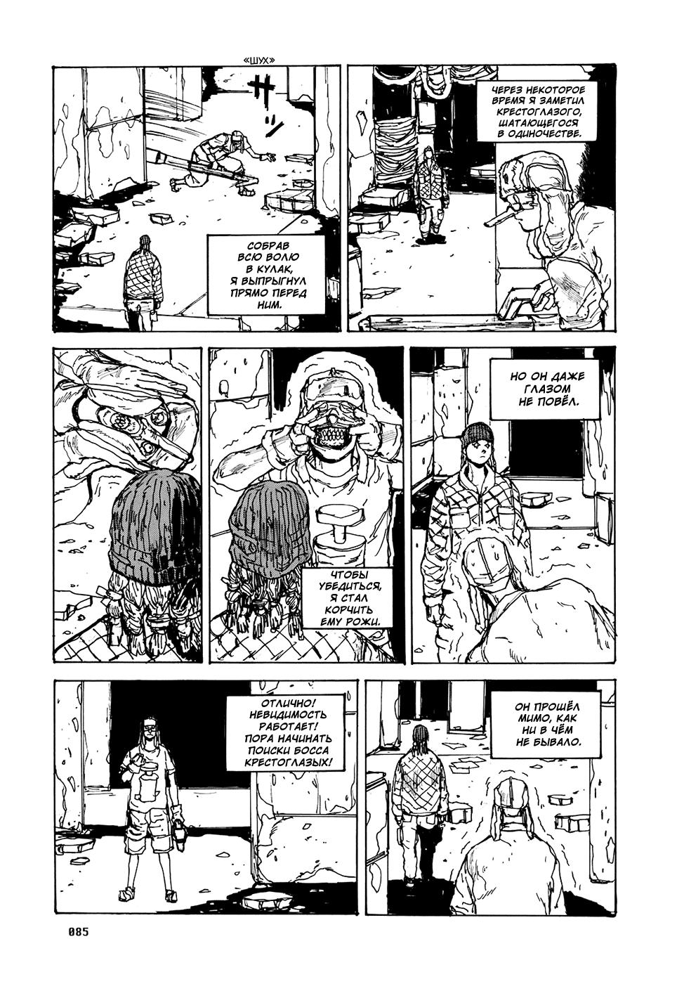 Манга Дорохедоро / Dorohedoro - Том 16 Глава 97 Страница 7