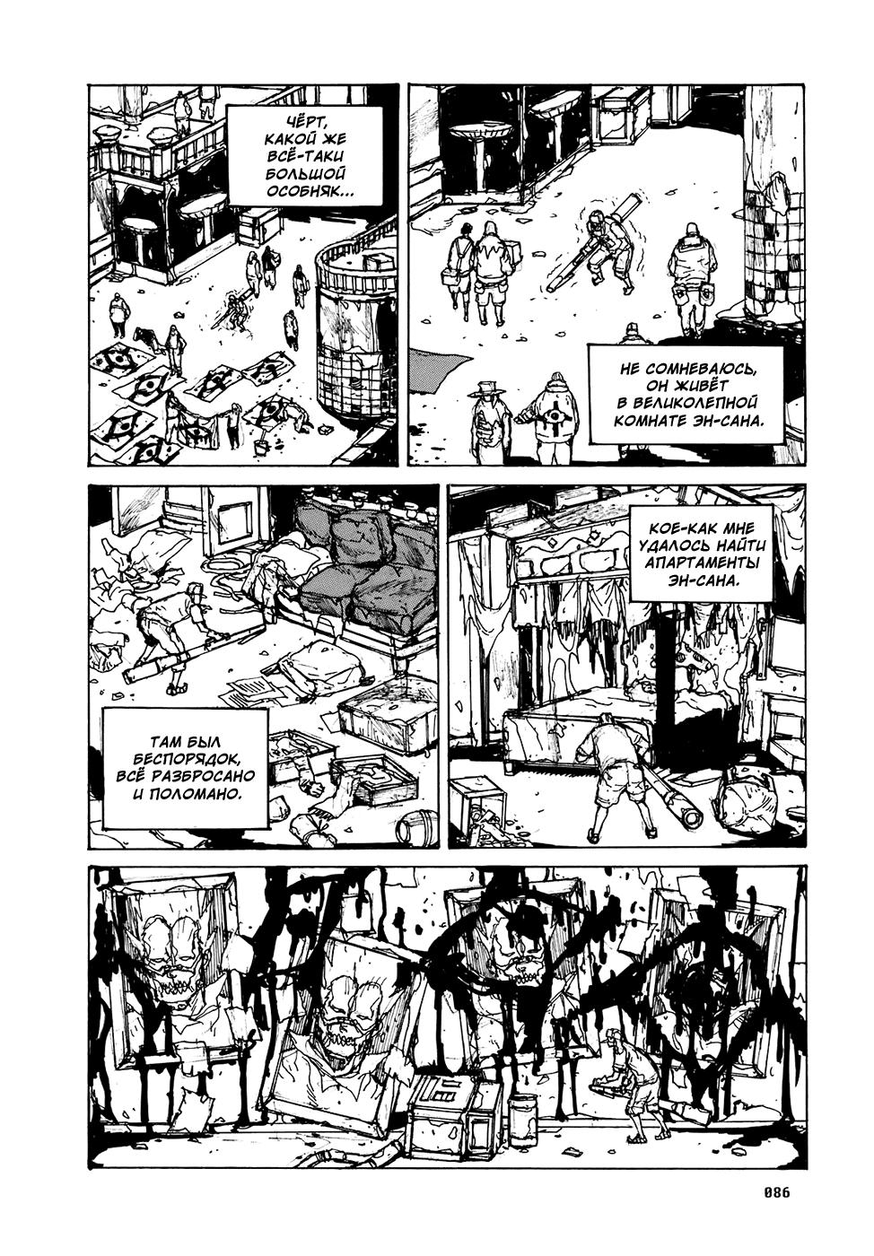 Манга Дорохедоро / Dorohedoro - Том 16 Глава 97 Страница 8